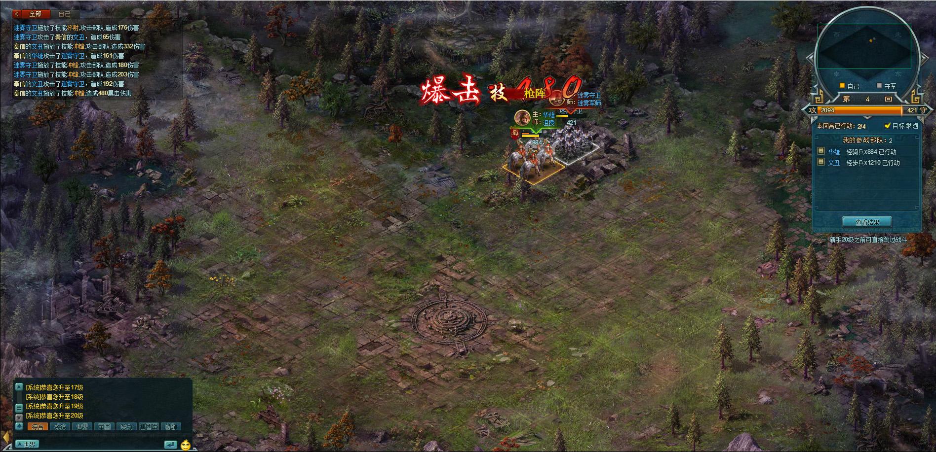 傲世三国游戏截图3