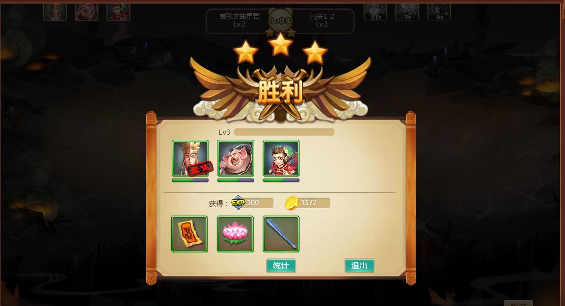 神仙打架游戏截图1