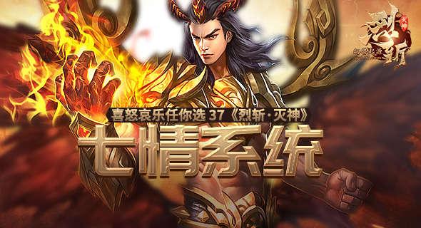 《烈斩·灭神》七情系统揭秘