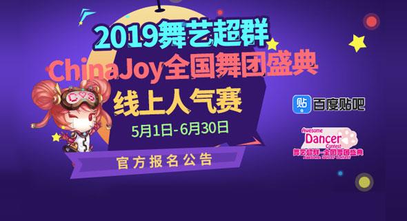 ChinaJoy全国舞团盛典报名开启