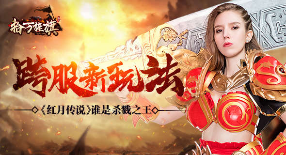 《红月传说》跨服新玩法