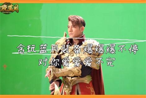 《贪玩蓝月》郭天王片场花絮 天王爱上屠龙刀