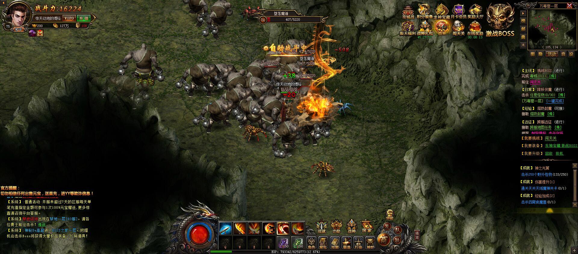 怒焰之火游戏截图1