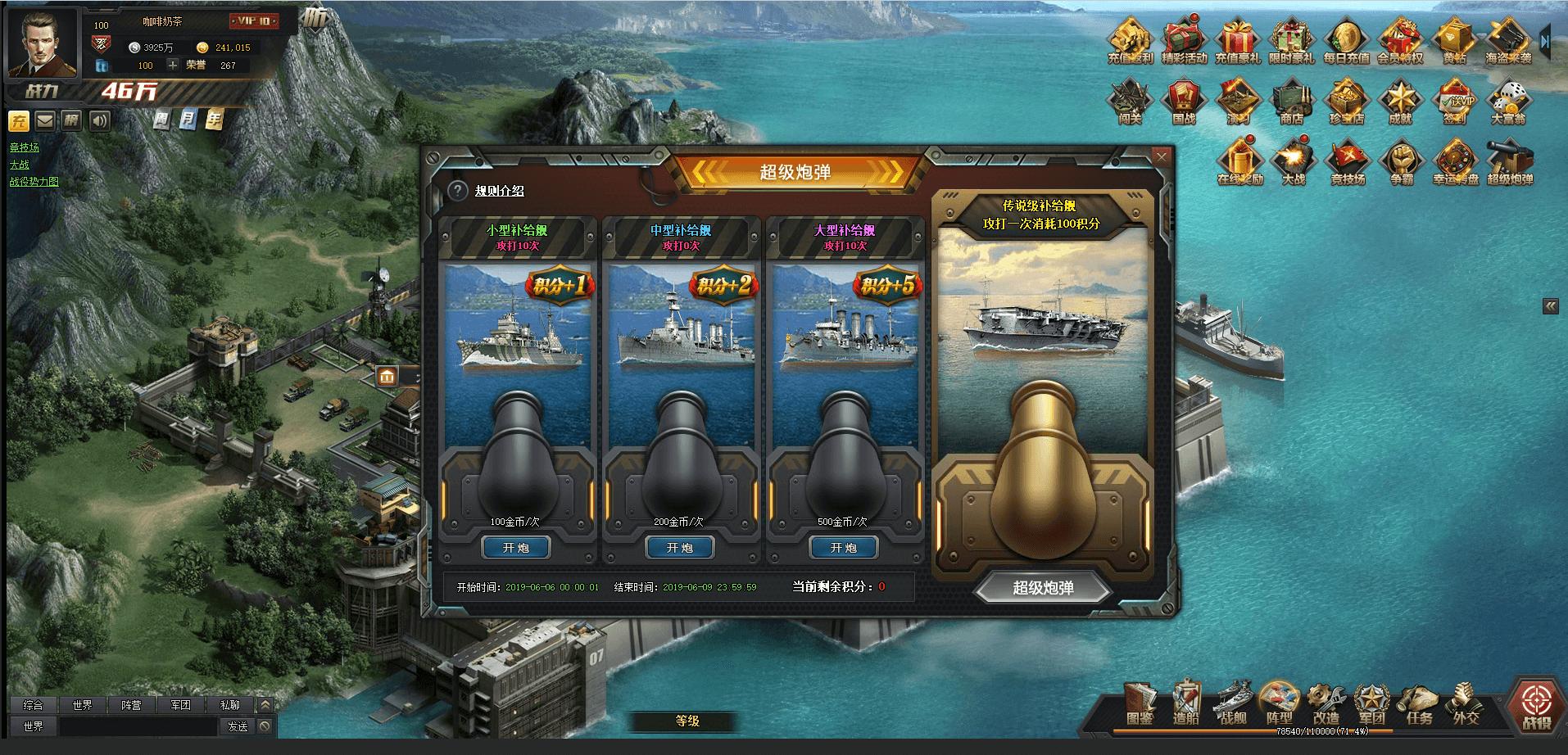 舰队黎明游戏截图3