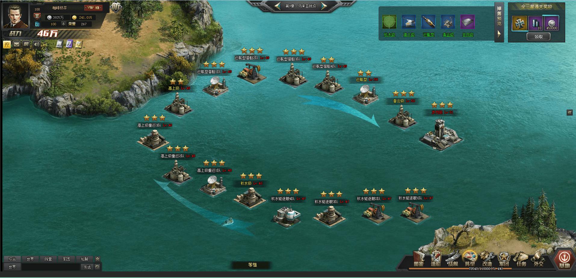 舰队黎明游戏截图1