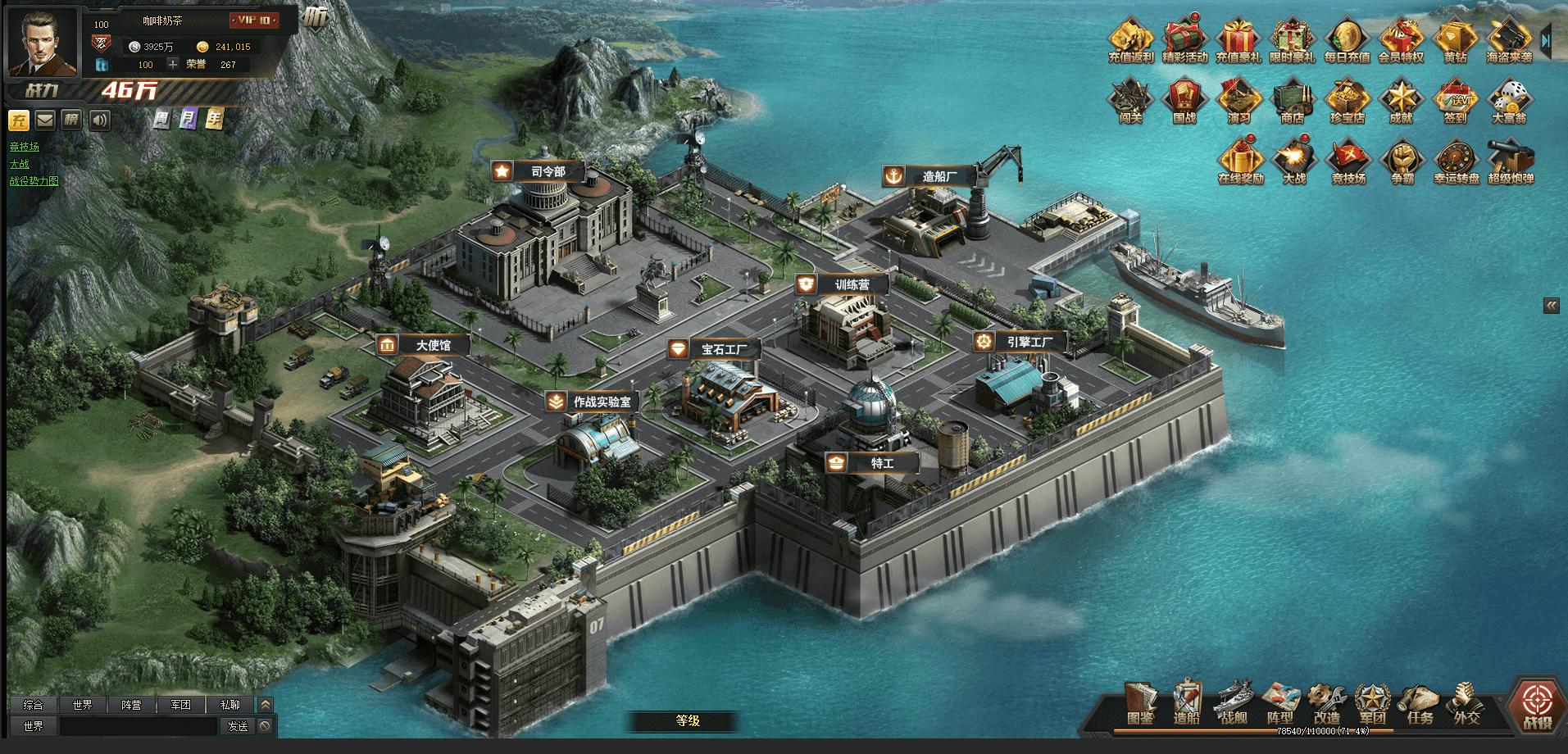 舰队黎明游戏截图5