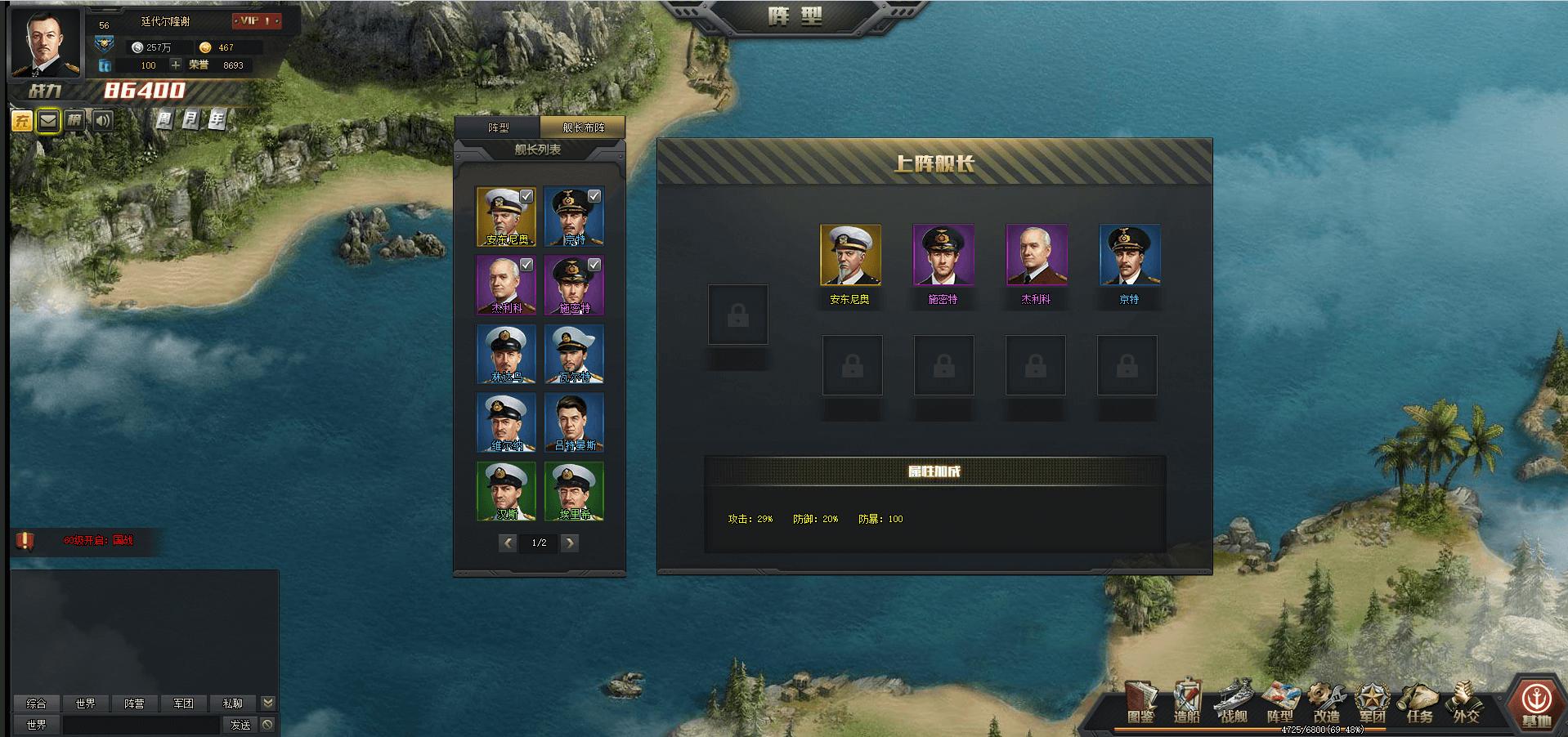 舰队黎明游戏截图2