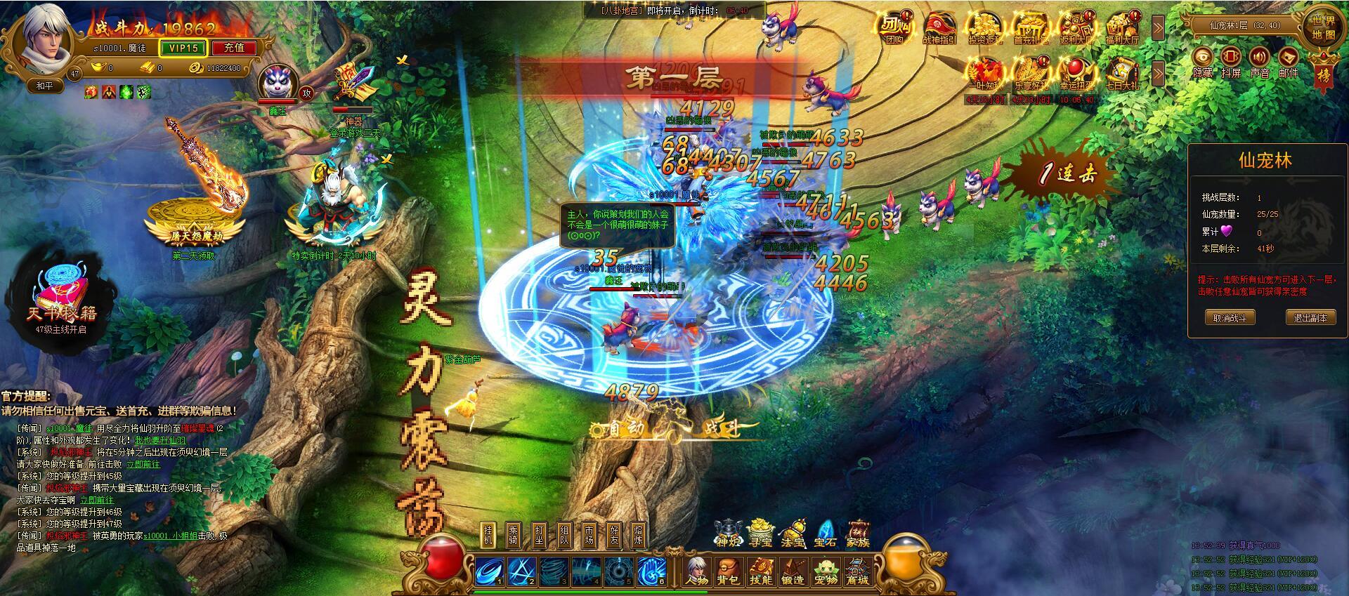 江山风云录游戏截图4