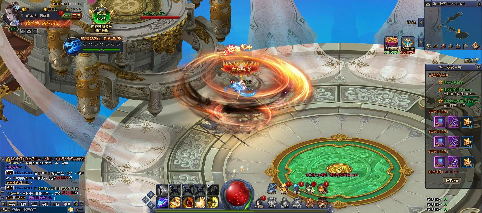 傲剑苍穹游戏截图1