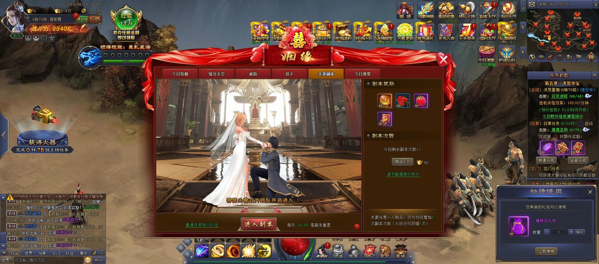 傲剑苍穹游戏截图4