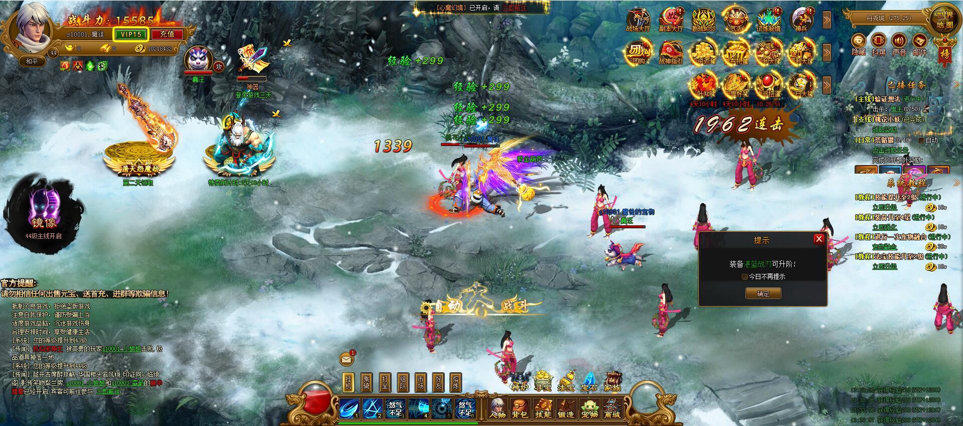 江山风云录游戏截图3