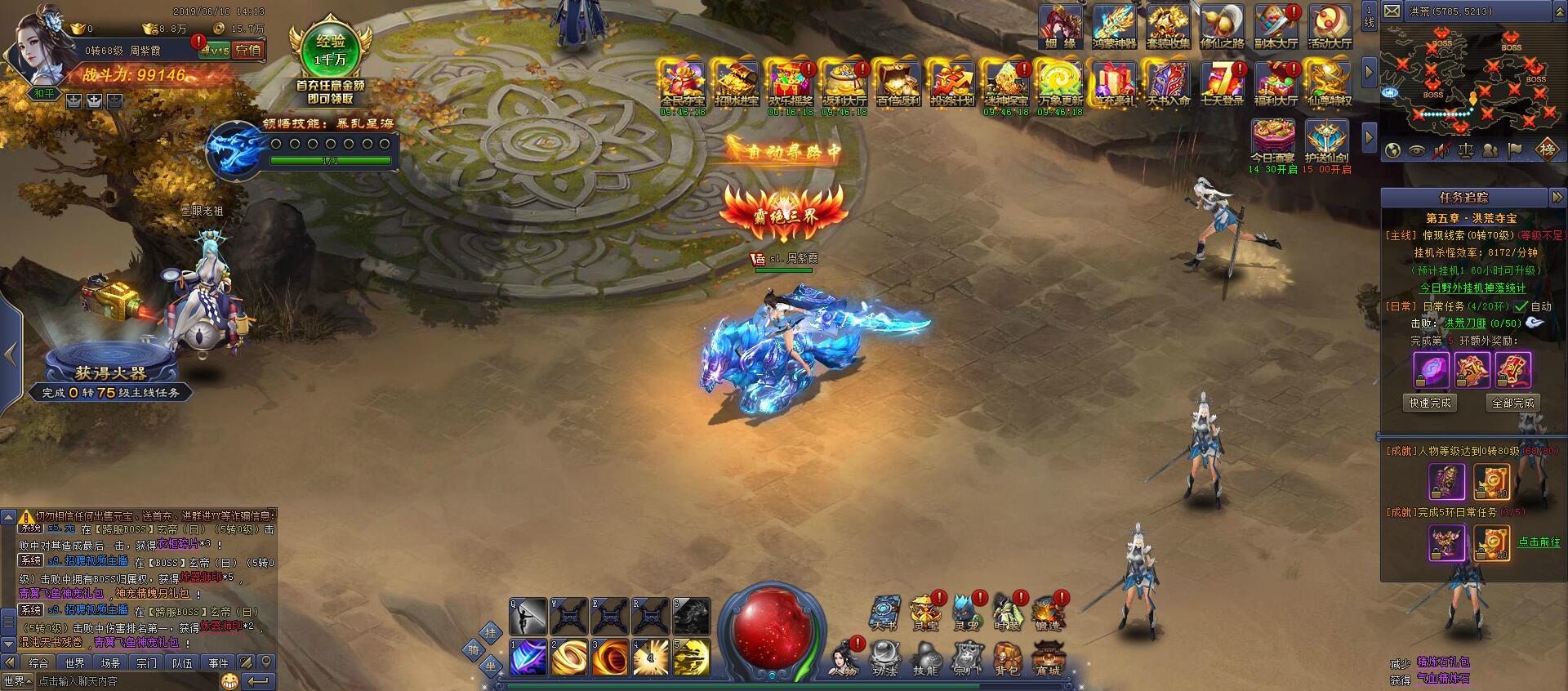傲剑苍穹游戏截图2