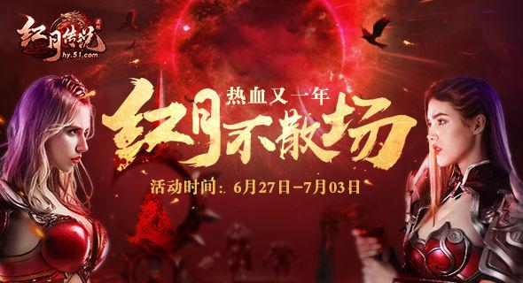 51《红月传说》周年庆典开启