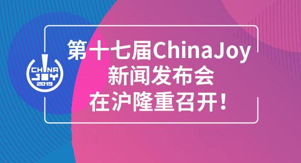 2019ChinaJoy新闻发布会在沪召开