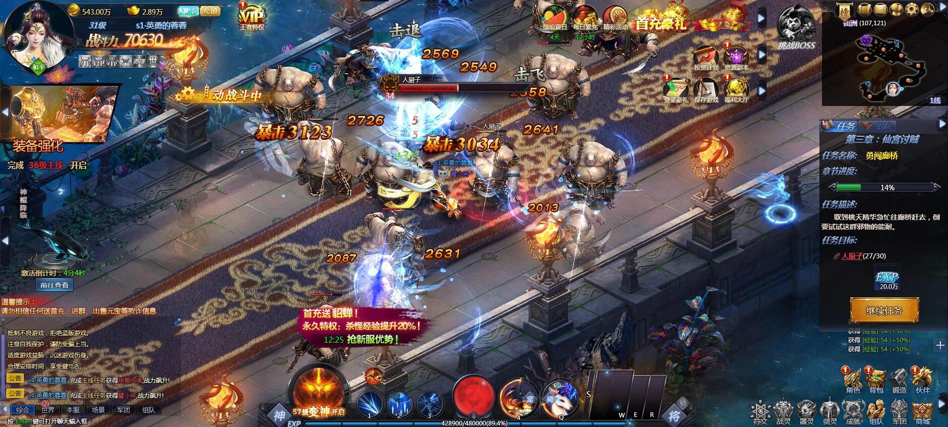 碧血神剑游戏截图4