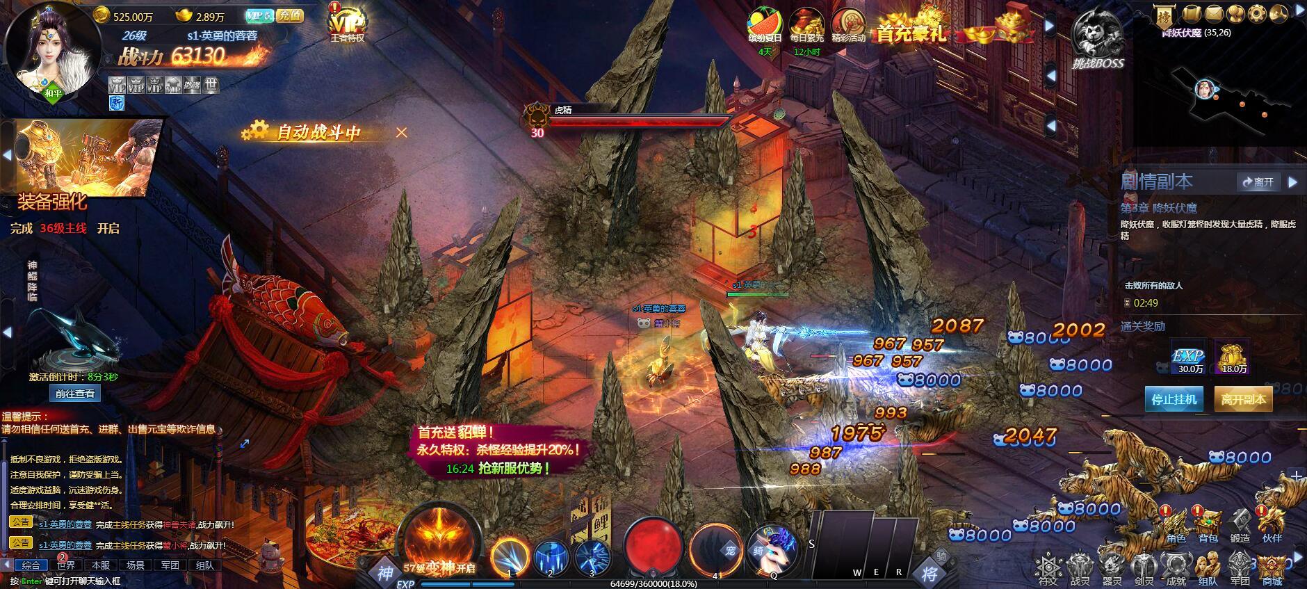 碧血神剑游戏截图2