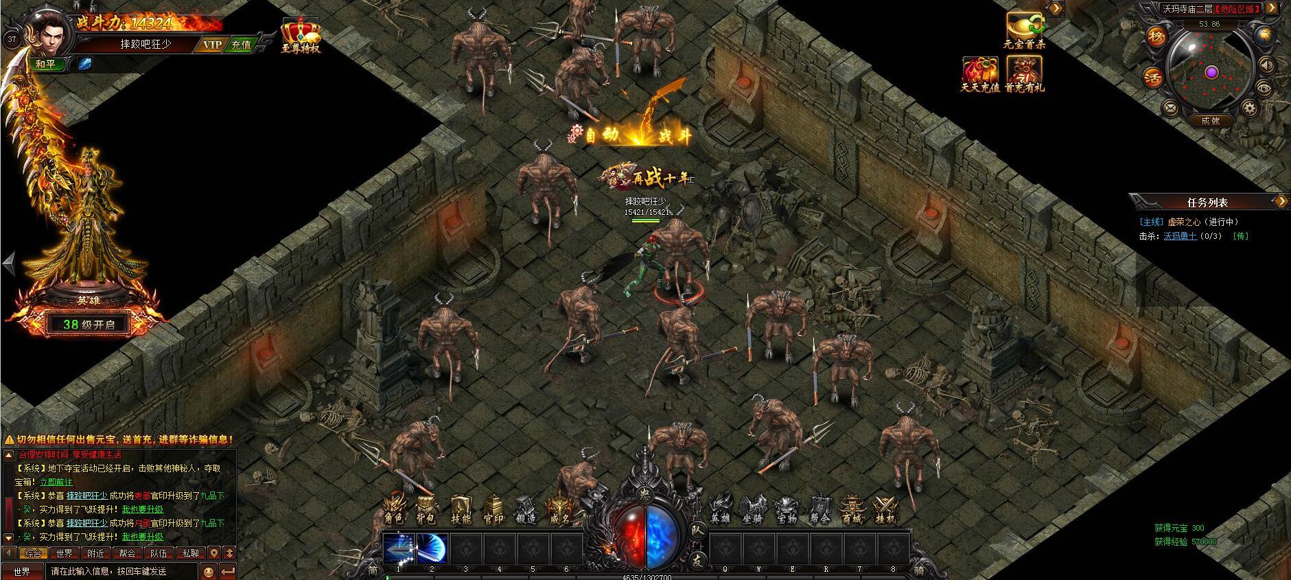 双龙争霸游戏截图1