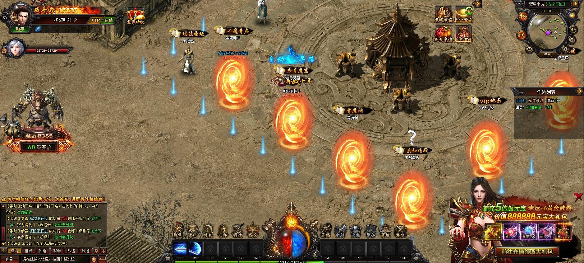双龙争霸游戏截图3
