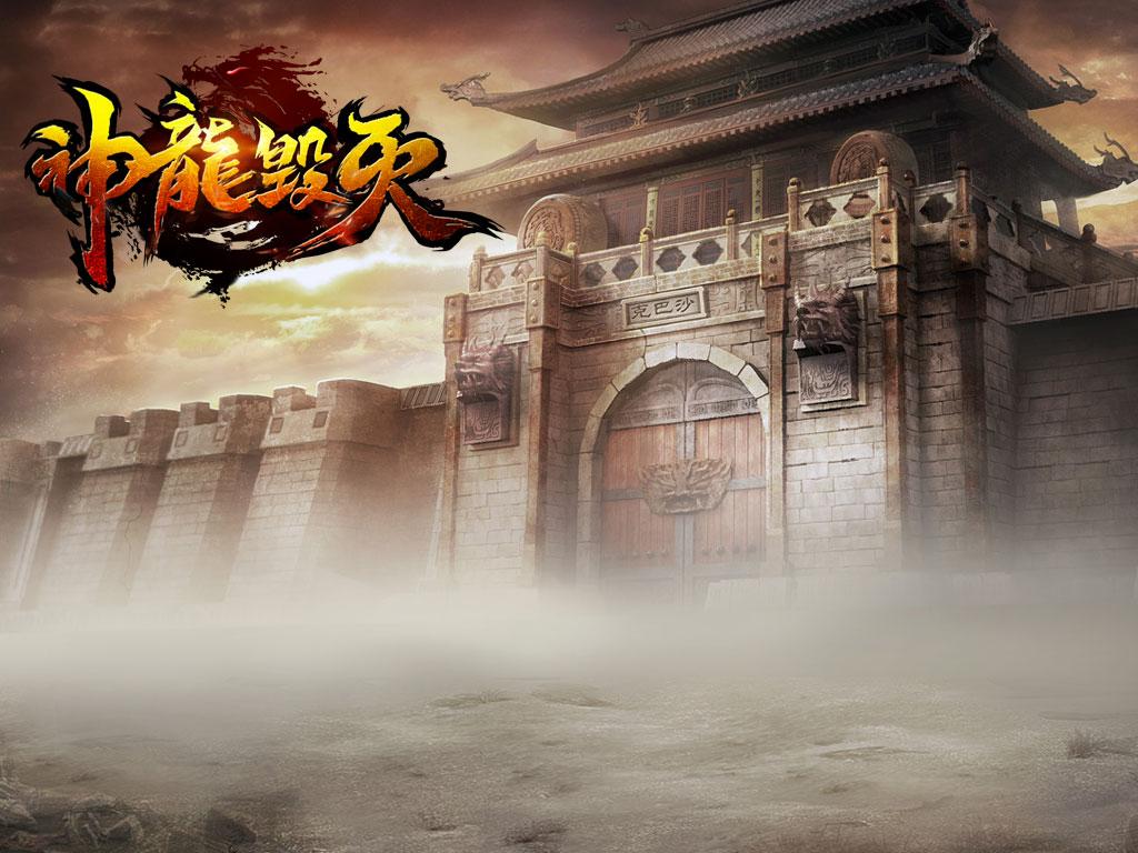 神龙毁灭游戏截图2