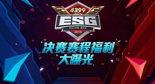 4399ESG2019夏季赛总决赛开战