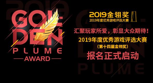 2019年度金翎奖报名正式启动