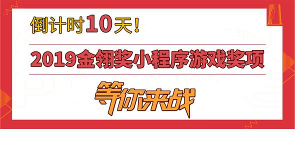 2019金翎奖小程序游戏奖项等你来战