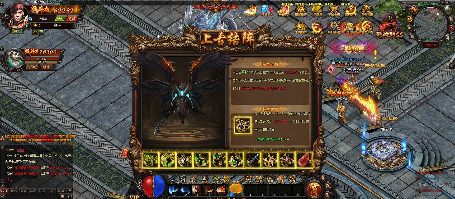 战神霸域游戏截图2