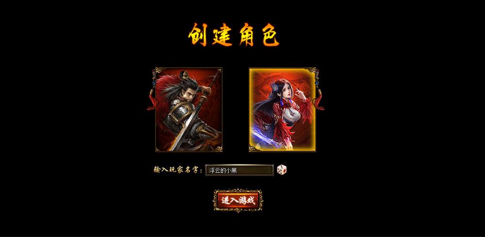 三国战神游戏截图1