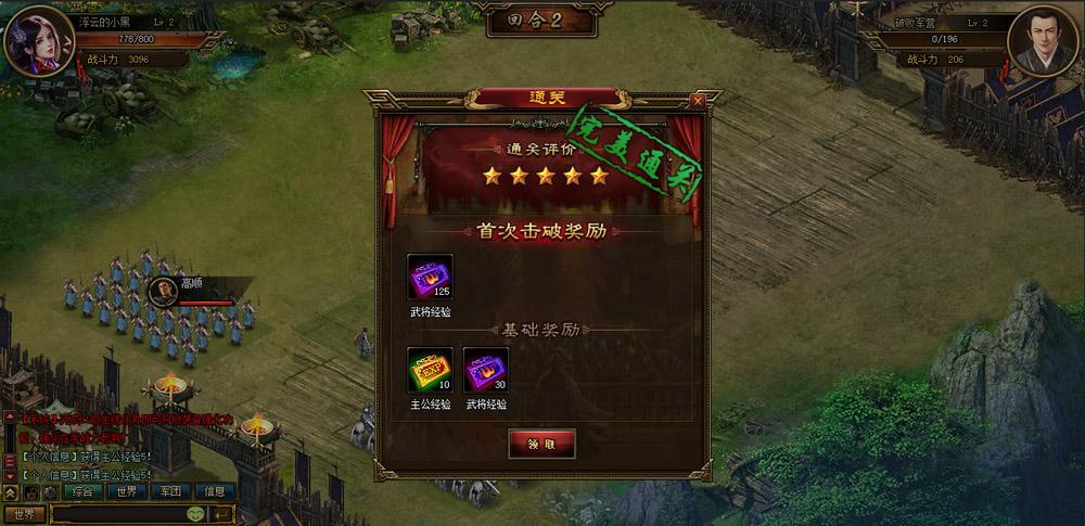 三国战神游戏截图4