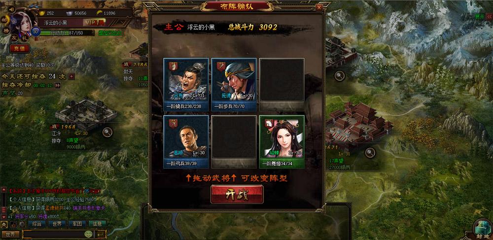 三国战神游戏截图5