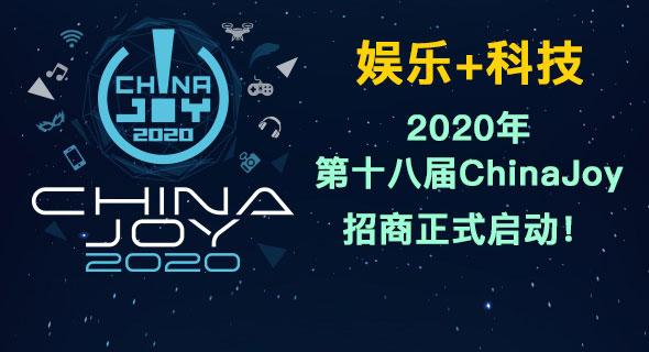 2020年第十八届ChinaJoy招商正式启动