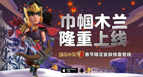 《部落冲突》首款中国风皮肤海报
