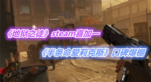 Steam和Epic详细资讯 千万不要错过