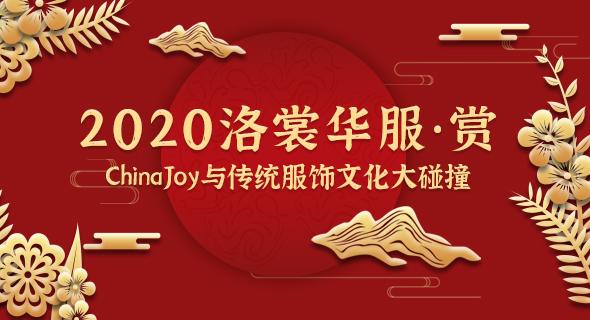 2020ChinaJoy首度亮相洛裳华服赏