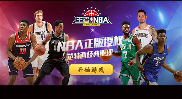 《王者NBA》巨星阵容 再现传奇之战