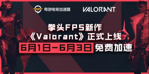 《Valorant》6月2日正式公测 奇游加速器限免加速