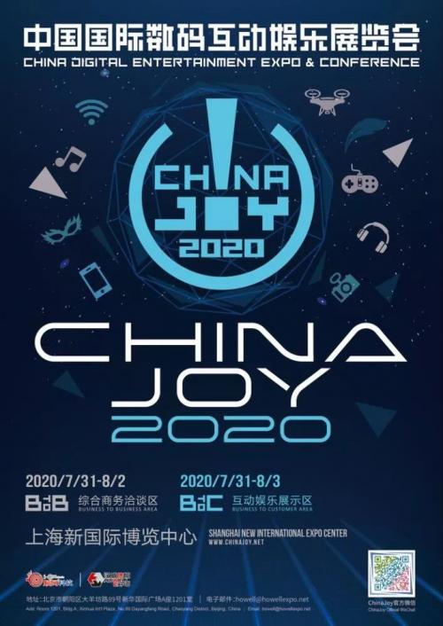 2020ChinaJoyBTOB及同期会议证件购买优惠期倒计时