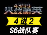 火线精英第六届战队赛4进2视频分享