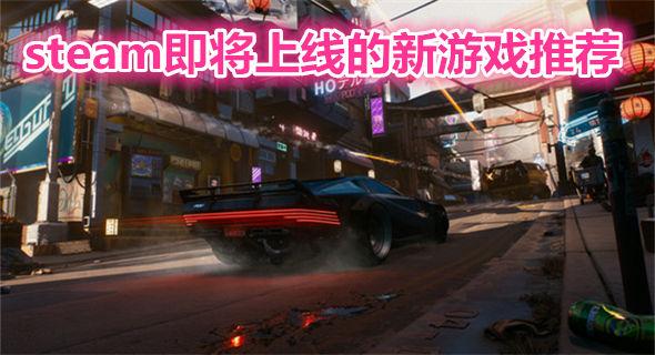 steam即将上线的新游戏推荐