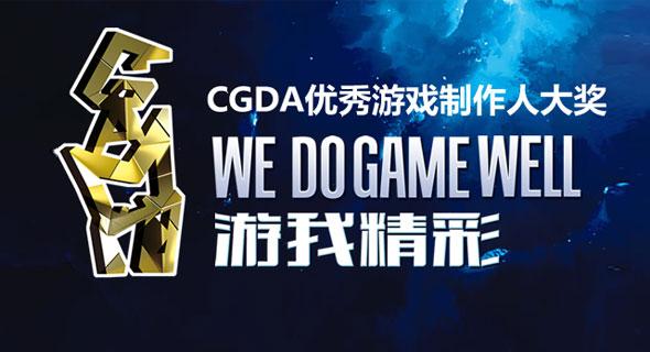 CGDA優秀游戲制作人大賽頒獎