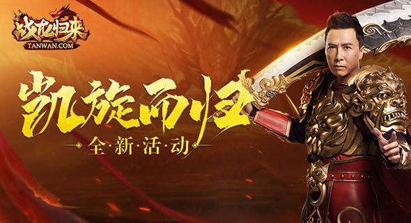 《战龙归来》甄子丹设宴犒赏三军