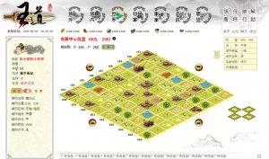 《王道》游戏截图