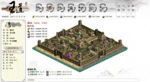 《王道》游戏截图1