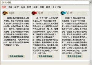 《三国风云》游戏截图3