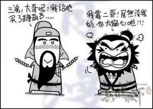 玩家自制三国搞笑漫画2