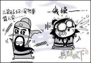 玩家自制三国搞笑漫画3