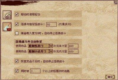 《武林传奇》游戏截图8