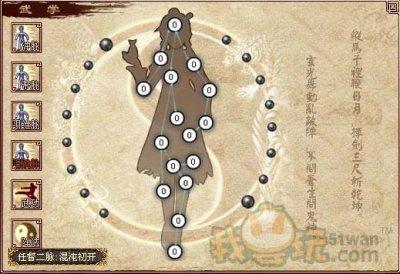 《武林传奇》游戏截图9