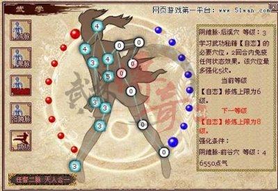 《武林传奇》游戏截图10