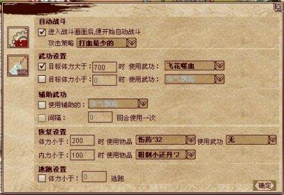 《武林传奇》游戏截图3